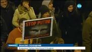 Десетки хиляди протестираха срещу Путин в Будапеща
