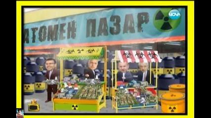 Атомен пазар, 29.01. - Господари на ефира