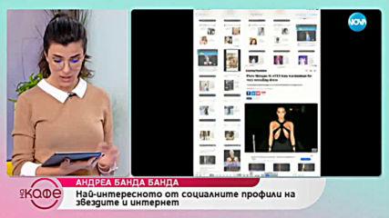 """Андреа Банда-Банда представя горещите новини от социалните мрежи - """"На кафе"""" (19.02.2018)"""