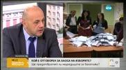 """Дончев: Случилото се в """"Арена Армеец"""" е позор"""