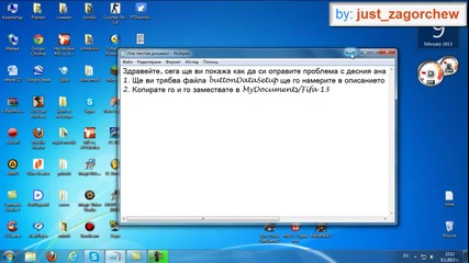 fifa 13 поправяне на проблема с десния аналог