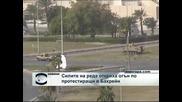 Силите на реда откриха огън по протестиращи в Бахрейн
