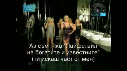 Britney Spears - Piece Of Me Превод