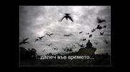 Nightwish - Away - Превод