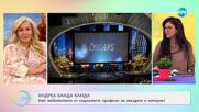 Андреа Банда Банда: Най-интересното от социалните профили на звездите - На кафе (04.12.2020)