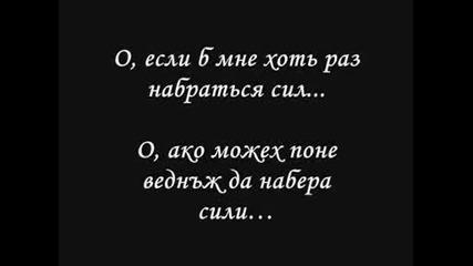 Бригада - песента от сватбата + руски и български суб