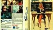 Академия за принцеси (синхронен екип, дублаж на видеокъща Телесион, 1993 г.) (запис)