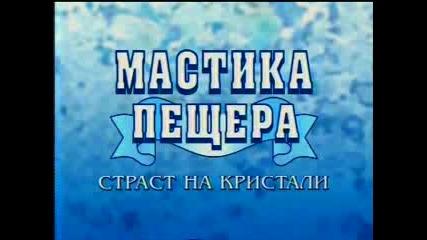 Мастика Пещера - Рекламата С Емилия