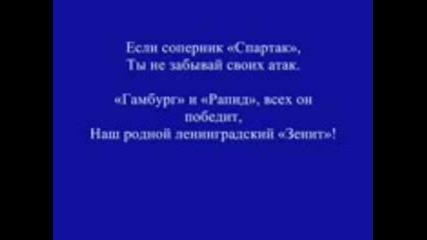 Химн На Зенит