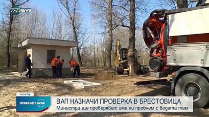 ВАП възложи проверка на качеството на водата в Брестовица