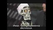 Ахмет Мъртвия Терорист (с превод)