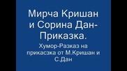 Мирча Кришан И Сорина Дан - Приказка