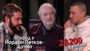 2&200podcast: Йордан Петков - Един живот на сцена (Еп.9)