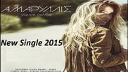 New greek 2015 » Girisa Selida - Amarillis