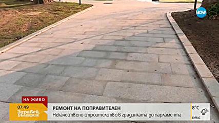 КМЕТСКО НЕДОВОЛСТВО: Общината отказа да приеме ремонта на градинката до СУ