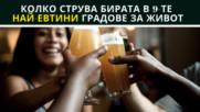 Колко струва бирата в 9-те най-евтини градове за живот