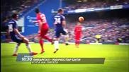 Гледайте финала за Купата на Лигата - Ливърпул срещу Манчестър Сити