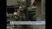Русия обмисля да намали добива на петрол