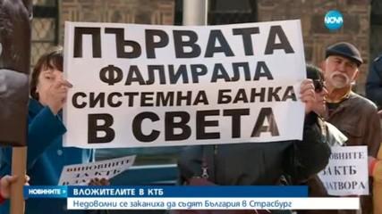 ВЛОЖИТЕЛИТЕ В КТБ: Недоволни се заканиха да съдят България в Страсбург