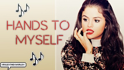 03. Selena Gomez - Hands to myself (+ Превод! )