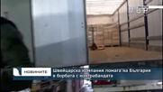 Швейцарска компания помага на България в борбата с контрабандата