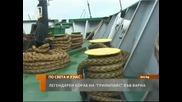 Ледоразбивач на Greenpeace - Arctic Sunrise във Варна