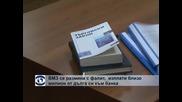 Делото за фалита на ВМЗ-Сопот се отлага за 9 април