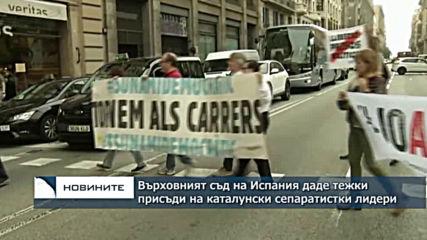 Върховният съд на Испания осъди каталунски сепаратисти на между 9 и 13 години затвор