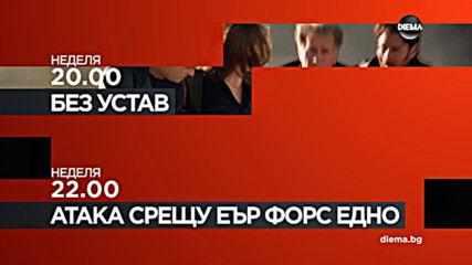 """""""Без устав"""" от 20.00 ч. и """"Атака срещу Еър Форс Едно - 2 ч."""" от 22.00 ч. на 23 юни по DIEMA"""