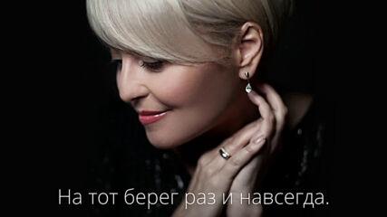 Анжелика Варум - Паромщик