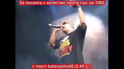 Бате Сашо feat. Gary Barlow и Satanas - 21 Грама upgrade
