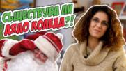Как да кажем на децата истината за Дядо Коледа? (Mamma Mia)