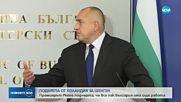 Холандският премиер: Подкрепяме присъединяването на България към Шенген