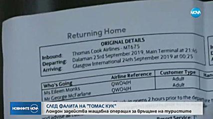 """След фалита на """"Томас Хук"""": Спешна среща на хотелиери и туроператори в Министерството на туризма"""