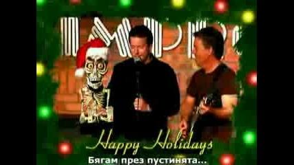 Ахмед - Мъртвия Терорист Пее Коледни Песни С Превод!!!!