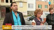 """КОД """"ПРЕСТЪПНОСТ"""": Кой е виновен за сблъсъците в Ботевград?"""