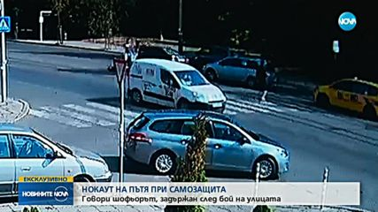 САМО ПО NOVA: Говори мъжът, задържан след бой на пътя