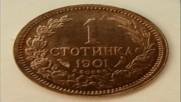 Най-уникалните български монети от периода (1881-1943 г.) Допълнителен