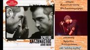 Превод * Alli Oxthi - Thalassoxoris & Xatzinasios New Song 2011