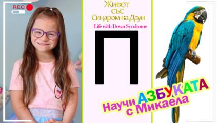 Научи азбуката с Микаела Живот със Синдром на Даун