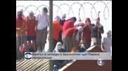 Продължава заложническата драма в бразилски затвор