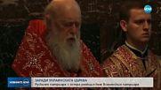 Руският патриарх с остра реакция към Вселенския патриарх