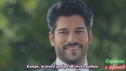Черна любов Kara Sevda еп.5_1 Бг.суб.