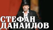 Стефан Данаилов - българският Ален Делон