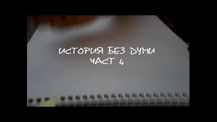 История, без думи - Част 4