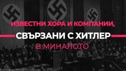 Хора и компании, които са облагодетелствани от Хитлер