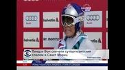 Линдзи Вон спечели супергигантския в Санкт Мориц