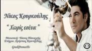 Жестока Гръцка Балада !!! Никос Куркулис - Без Теб
