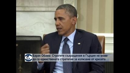 Барак Обама: Строгите съкращения в Гърция не може да са единствената стратегия за излизане от кризата