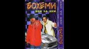 Бохеми - Ден за Ден '98 (album mix) Jozefata